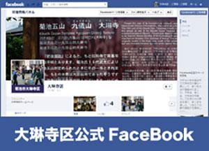 大琳寺区ファイスブックページ