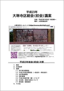 平成23年度大琳寺区総会資料